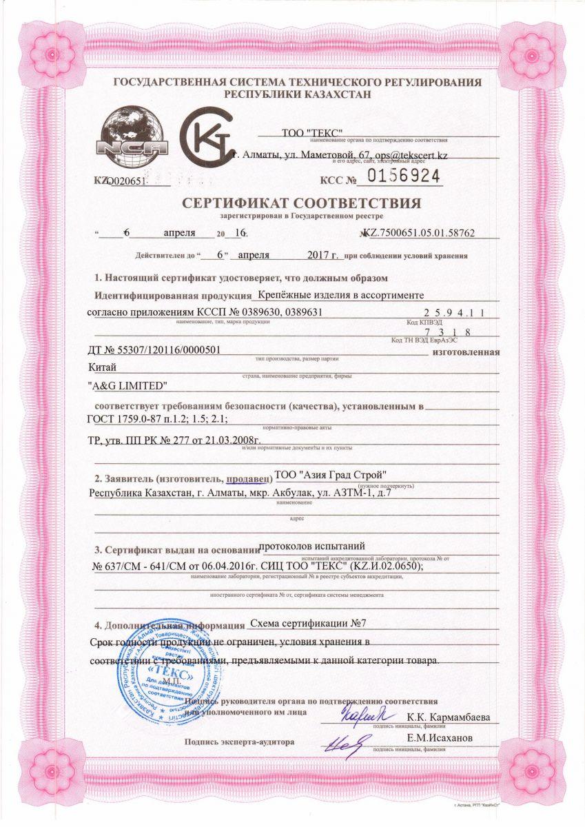 Сертификат на болты анкерные скачать.